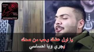 اول عشك عباس الأمير كاريوكي karaoke