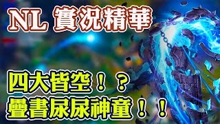 【實況精華】NL 中路齊勒斯 四大皆空的疊書尿尿神童! - 2017/3/24