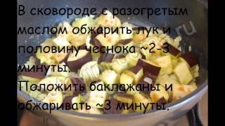 Рецепты вторых блюд:Рататуй классический