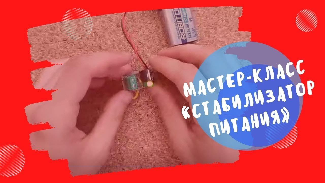 """Мастер-класс """"Стабилизатор питания"""""""