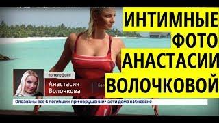 В СЕТЬ СЛИЛИ ИНТИМНЫЕ ФОТО АНАСТАСИИ ВОЛОЧКОВОЙ!!!