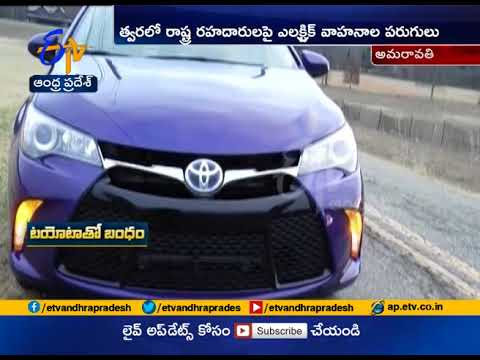 Toyota Signs Mou With Govt To Start Production Of Electric Cars