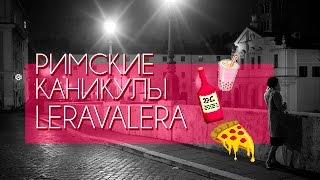 Путешествие в Рим | Rome trip | leravalera(Возможно ты помнишь в сети комиксы про белого медведя и кошку, если нет вбей в гугле