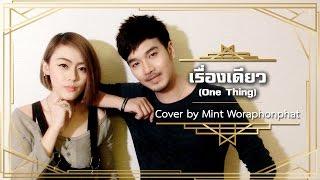 เรื่องเดียว (One Thing) - Mint Woraphonphat Cover by Koh Niphon feat. Mint