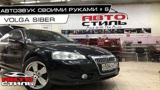Автозвук своими руками #6 Dodge / Волга из Москвы