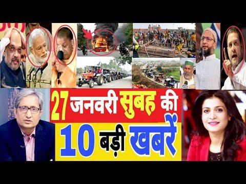 Aaj 27 January 2021 ke sabhi mukhya taza samachar|Sansad mai Nagrikta kanun par bole amit shah