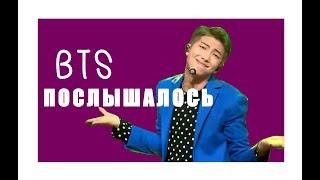 Download [BTS] ПОСЛЫШАЛОСЬ ( ͡° ͜ʖ ͡°) Mp3 and Videos