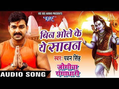 Pawan Singh New कांवर गीत 2017 - बिन भोले के सावन - Jogiya GangaDhari - Bhojpuri Kawar Songs HD