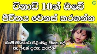 ජීවිතය වෙනස් කරගන්න - Change Your Life in 10 Minutes | Shanethya TV