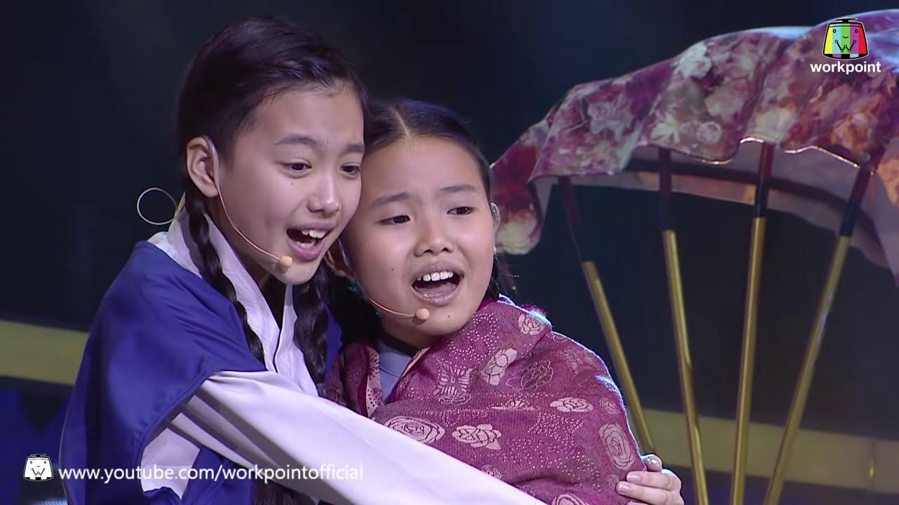 น้องอ๊ะอาย น้องแพงจัง - เพลง ความในใจ - we kid เด็กร้องก้องโลก