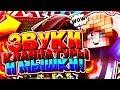 ЗВУКИ МОЕЙ БЮДЖЕТНОЙ МЕХАНИЧЕСКОЙ КЛАВИАТУРЫ И МЫШКИ ДЛЯ ПВП Hypixel Sky Wars Mini Game Minecraft mp3