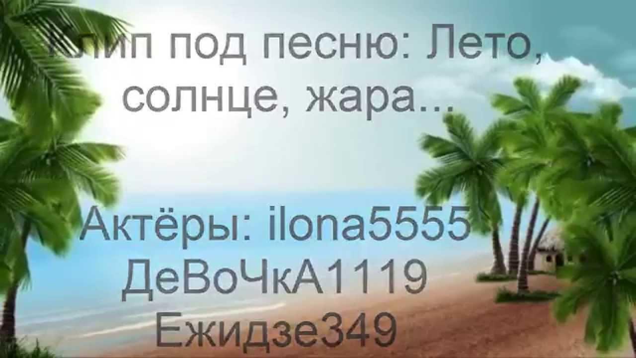 лето солнце жара песня текст