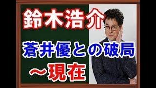 【履歴】鈴木浩介 西田敏行を追っかけ俳優に 蒼井優との破局~スピード...
