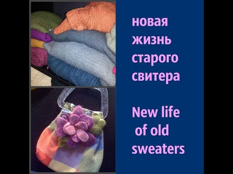 0 - З старих светрів своїми руками