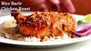 How To Make Biye Barir Roast | Biye Barir Chicken Roast Recipe | Christmas Recipes | Cook Show