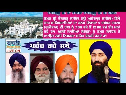 Special-Live-Gurmat-Kirtan-Samagam-From-Takhat-Sri-Keshgarh-Sahib-Punjab-05-Dec-2020