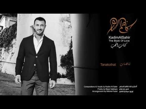 كاظم الساهر - تناقضات | Kadim Al Sahir - Tanakothat