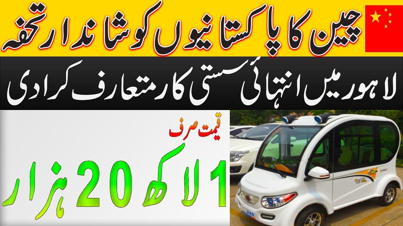 1 Lak 20 Thousand Car In Lahore Pakistan Youtube