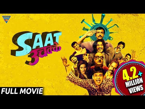 Saat Uchakkey (HD) Hindi Full Length Movie || Manoj Bajpayee, Vijay Raaz || Eagle Hindi Movies