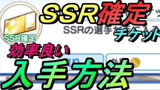 キャプテン翼 たたかえドリームチーム#16 SSR欲しい人必見!SSRチケット入手方法