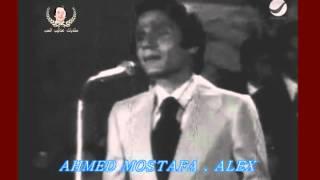 عبد الحليم حافظ مقطع من ياملكا القلبى أأه من الايام آه .. AHMED MOSTAFA