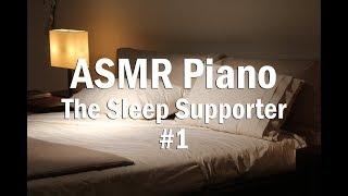 ASMR Piano - The Sleep Supporter Vol.1 ♪