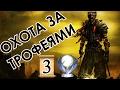 Dark Souls 3 Охота за трофеями Манускрипт 3 Цитадель Фаррона Катакомбы Картуса Тлеющее Озеро mp3