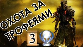 Dark Souls 3: Охота за трофеями. Манускрипт 3. Цитадель Фаррона, Катакомбы Картуса, Тлеющее Озеро