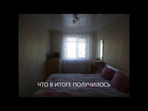 Капитальный ремонт комнаты  фото До и После
