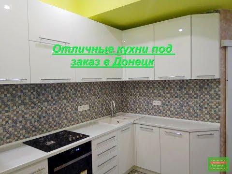 Кухня Эмаль в Донецке - на заказ.