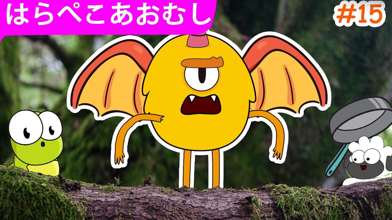 はらぺこあおむし | エピソード15 | 超大国の毛虫 | The Very Hungry Caterpillar | Yellow Monster | ZUZUDO
