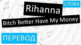 Rihanna - Bitch Better Have My Money Перевод песни на русский Текст Слова