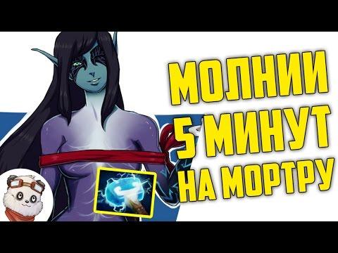 видео: 4 МЬЙОЛЬНИРА на МОРТРУ в overthrow
