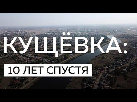 Массовое убийство в краснодарской станице: как живёт Кущёвка 10 лет спустя