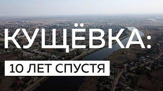 Массовое убийство в краснодарской станице как живёт Кущёвка 10 лет спустя