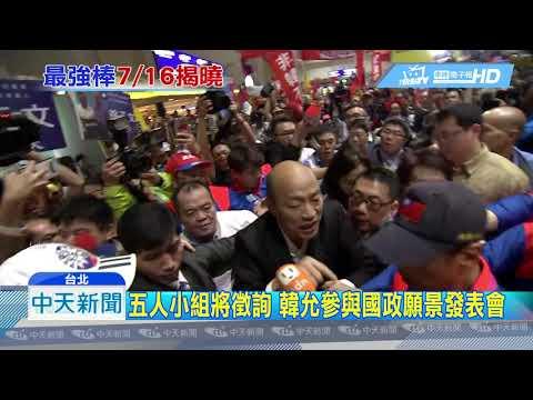 20190515中天新聞 方便韓選總統 藍中常會通過特別辦法