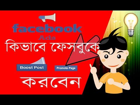How To Page Promote | Post Boost on Facebook Marketing Bangla Tutorial