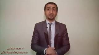 حياتك من اختيارك برنامج جديد لمحمد البلاسي