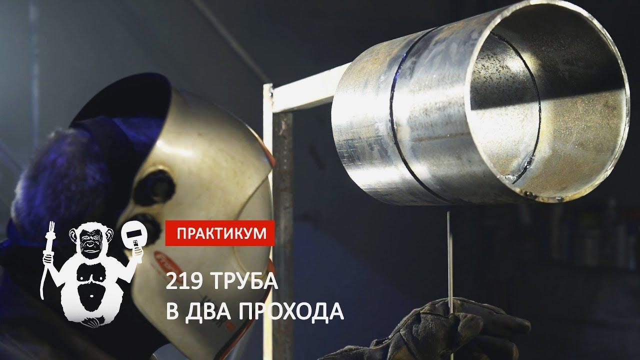 219 труба электродами Хёндай -Территория сварки