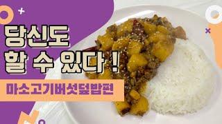 [가평군장애인복지관] 요리활동 - 마쇠고기버섯조림덮밥편
