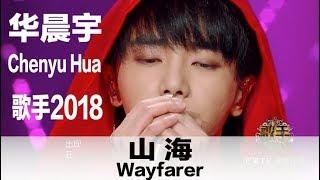 """(ENG SUB) """"Wayfarer"""" by Chenyu Hua - 华晨宇演绎""""草东没有派对""""乐队的《山海》"""