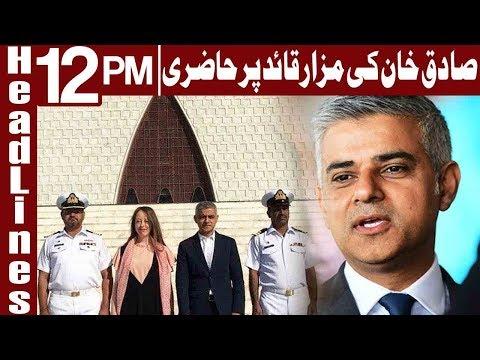 Mayor of London Sadiq Khan Arrives in Karachi - Headlines 12 PM - 8 December 2017 - Express News
