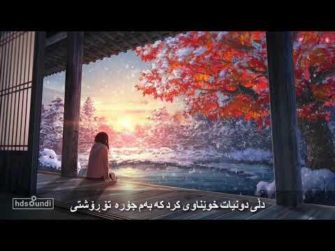 Morteza pashaei-to rafti [kurdish subtitle]