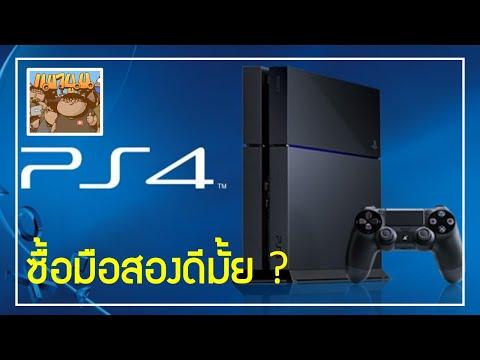 ซื้อเครื่อง Playstation 4 มือสองดีมั้ย ? คุ้มรึเปล่า ต้องทำยังไงบ้าง ?