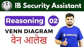6:00 PM - IB Security Assistant 2018 | Reasoning by Deepak sir | Venn Diagram (वेन आलेख)