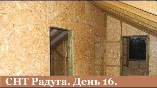 Строительство каркасного дома вместе с заказчиком. СНТ Радуга.