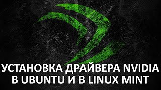 Установка драйвера NVidia в Ubuntu и в Linux Mint.(, 2015-01-25T13:27:19.000Z)