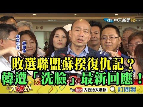 【精彩】敗選聯盟復仇記?韓遭蘇揆當眾「洗臉」 最新回應!
