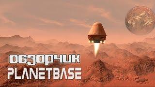 Обзорчик новой PlanetBase