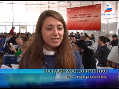 Сбор руководителей молодежных проектов СКФО И ЮФО